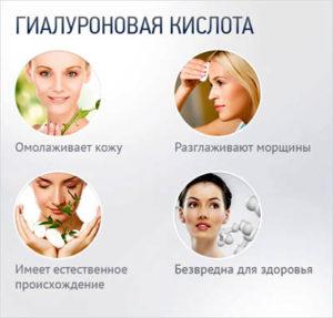 Гиалуроновая кислота и её польза