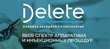 клиника Delete